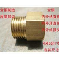 全铜 内外丝铜直接 内丝转外丝直接 变径铜直通 内外牙直接头