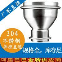 304不锈钢大小头异径管,卫生级焊接大小头沟槽异径管,变径直通