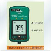 香港希玛AS8906甲醛检测仪 甲醛气体检测仪 便携式气体检测仪