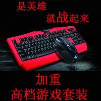 批发供应加重游戏键鼠套装 火飞虎T17红影钢板送鼠标垫 一件代发