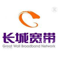 长城宽带企业光纤接入服务