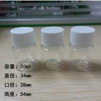 塑料瓶 样品塑料瓶 30ml样品塑料瓶 pet30ml样品塑料瓶 修改