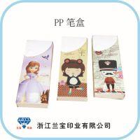【兰宝】生产公主图案文具盒透明  PP文具盒女孩热销款