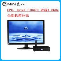 e.mini/立人 时尚1037U迷你主机 准系统小电脑 可内置无线WIFI