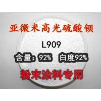 供应 粉末涂料 专用 高光钡 L909