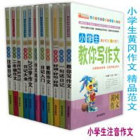 黄冈小学生作文一二年级作文注音版 畅销作文书1-2年级