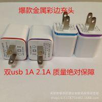 爆款 金属彩边 双USB 手机充电器 1A/2.1A通用苹果三星平板充头