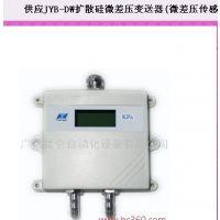 供应JYB-DW微差压变送器|微差压传感器|微差压