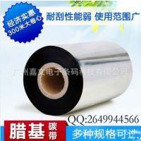 蜡基碳带90mm 300m条码打印机标签机碳带 热转印铜板色带