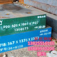 广东供应S136圆钢2cr13进口钢4cr13钢板30cr13圆钢3cr13锻打