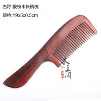 越南红木梳子 天然实木弓形加厚木梳 高档酸枝木保健梳 B104-02