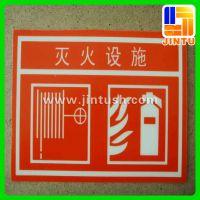 厂家直销 消防设备 灭火器使用文字说明 荧光标识牌标示可黏贴