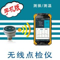 点检|安卓WIFI无线点检仪 手机PAD|综合测试仪点检表