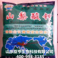 厂家直销食品级 山梨酸钾 量大包邮