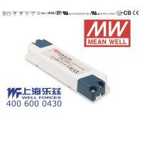 PLM-25-500 25W 25~50V500mA防水塑壳PFC压线端子接线LED恒流电源