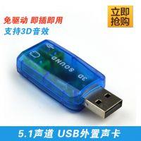 厂家供应5.1声道USB声卡 usb外置声卡电脑声卡台式机笔记本声卡