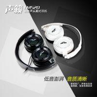 Salar/声籁EM520 耳机 折叠式音乐耳机 头戴式耳机 时尚手机耳机