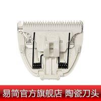 易简婴儿理发器替换陶瓷刀头 适用HK668T/65/85/768/918/288/268
