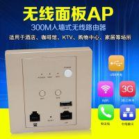 厂家直供墙壁USB插座 多功能wifi路由器板插 WIN/LAN/3G/AP插板