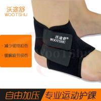批发运动护踝/蓝球排球跑步脚踝扭伤康复护脚踝弹跳运动护脚踝