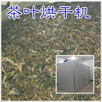 全自动茶叶烘干机 厂家定制茶叶烘干杀青设备 ***省电的茶叶烘干机