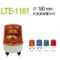 启晟LTE-1161 灯泡旋转警示灯 圆形警示灯 机床指示灯可带蜂鸣器