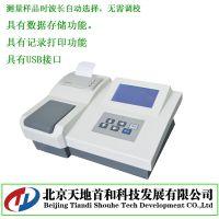 带打印型台式水产养殖测定仪SH-801天地首和