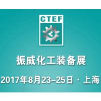 2017第九届中国(上海)国际化工技术装备展览会