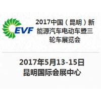 2017中国(昆明)新能源汽车电动车暨三轮车展览会