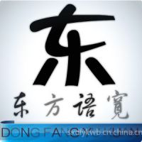 太原东方语宽文化传媒有限公司