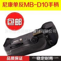 尼康 nikon D300 D300S D700 MB-D10 单反相机手托柄 手柄电池盒
