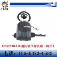 RHZYC240正压消防氧气呼吸器(舱式)