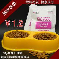 特价优质狗粮 麦福瑞德牌50g宠物食品 满10送2 宠物幼犬狗粮批发