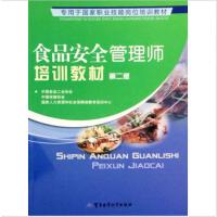 促销*食品安全管理师培训教材第二版~2015第2版 中国食品工业协会 中国保健协会