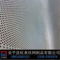 安平旺来微穿孔板 铝合金穿孔板 穿孔板尺寸 各种孔型定做
