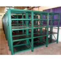 深圳模具货架厂 模具货架价格 模具货架订做 仓库模具架