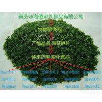 供应海青菜粉·青海苔碎片