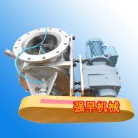 上海强旱机械 星型卸料器、卸灰阀、旋转给料阀厂家