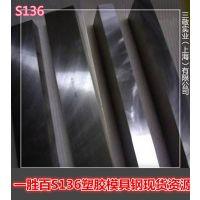 一胜百S136塑胶模具钢S136模具钢现货资源