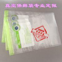专业定做30X34蔬菜水果大豆真空压缩袋定做/单面纹路食品袋厂家