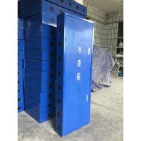 八位水表箱 水表箱 表箱 水表 不锈钢 配电箱 电表箱 水表箱定制