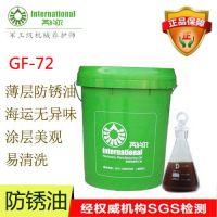 GF-72:薄层防锈油品牌,油膜薄易清洗使用方便