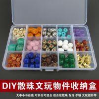 散珠收纳盒 10/15/24格 DIY文玩多宝箱 透明塑料有盖 珠宝配饰盒