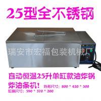 大单锅25型商用电炸锅不锈钢油炸锅炸油条机厂家直销