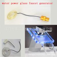 LED水龙头发电机,微型风力发电机,厂家直销,水力发电机组