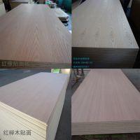 黑胡桃红橡木红榉木贴面多层板 木皮贴面胶合板报价