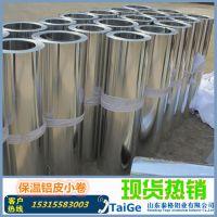 现货供应保温铝皮0.5mm 专用用于管道保温使用的0.5mm铝皮