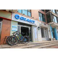 北京捷安特自行车大悦城专卖店