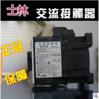 台湾士林交流接触器S-P12 220V380V正品保证 现货供