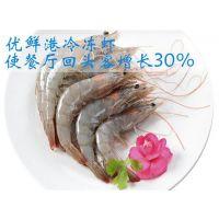 冷冻虾的优势,安康冷冻虾,优鲜港水产大虾批发